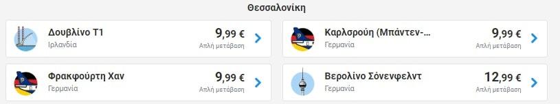Προσφορά Ryanair 24/01/2020 από Θεσσαλονίκη