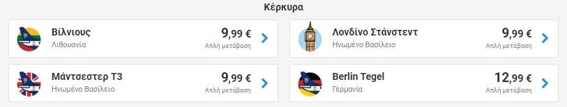 Προσφορά Ryanair 24/01/2020 από Κέρκυρα