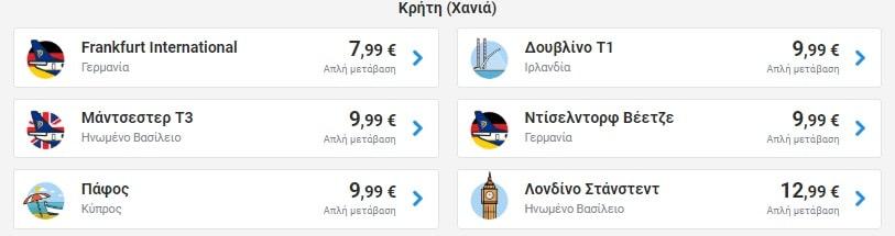 Εισιτήρια 9,99€ - 24/01/2020 από Κρήτη