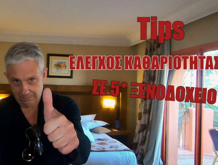 Τάσος Δούσης: Έλεγχος καθαριότητας δωματίου σε 5* ξενοδοχείο
