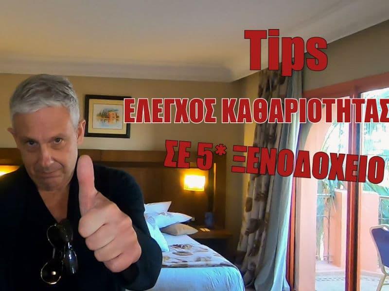 Ο Τάσος Δούσης σας αποκαλύπτει τους τρόπους για να ελέγξετε την καθαριότητα σε δωμάτιο 5άστερου ξενοδοχείου! (video)