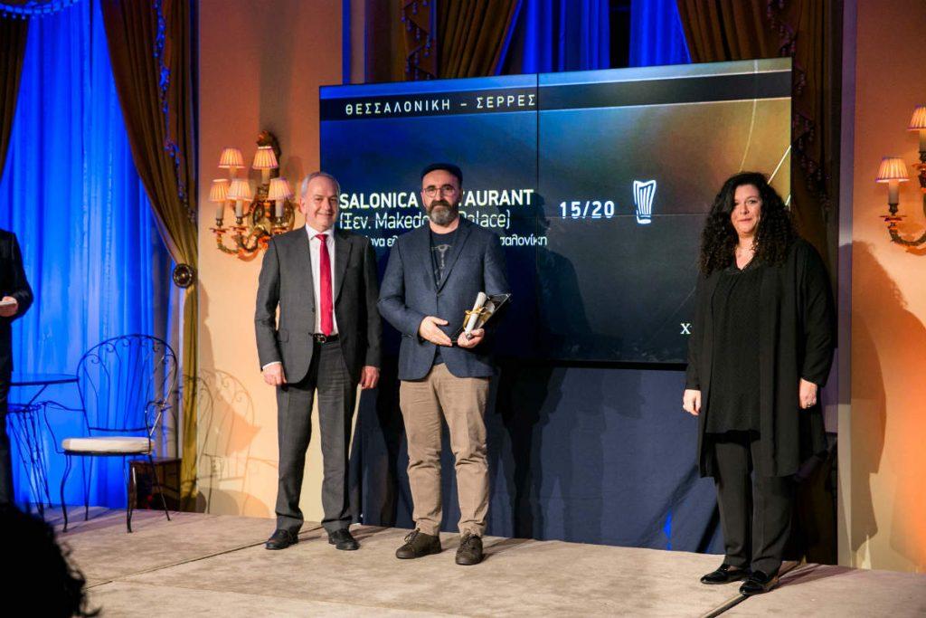Salonica Restaurant - Χρυσοί Σκούφοι 2020