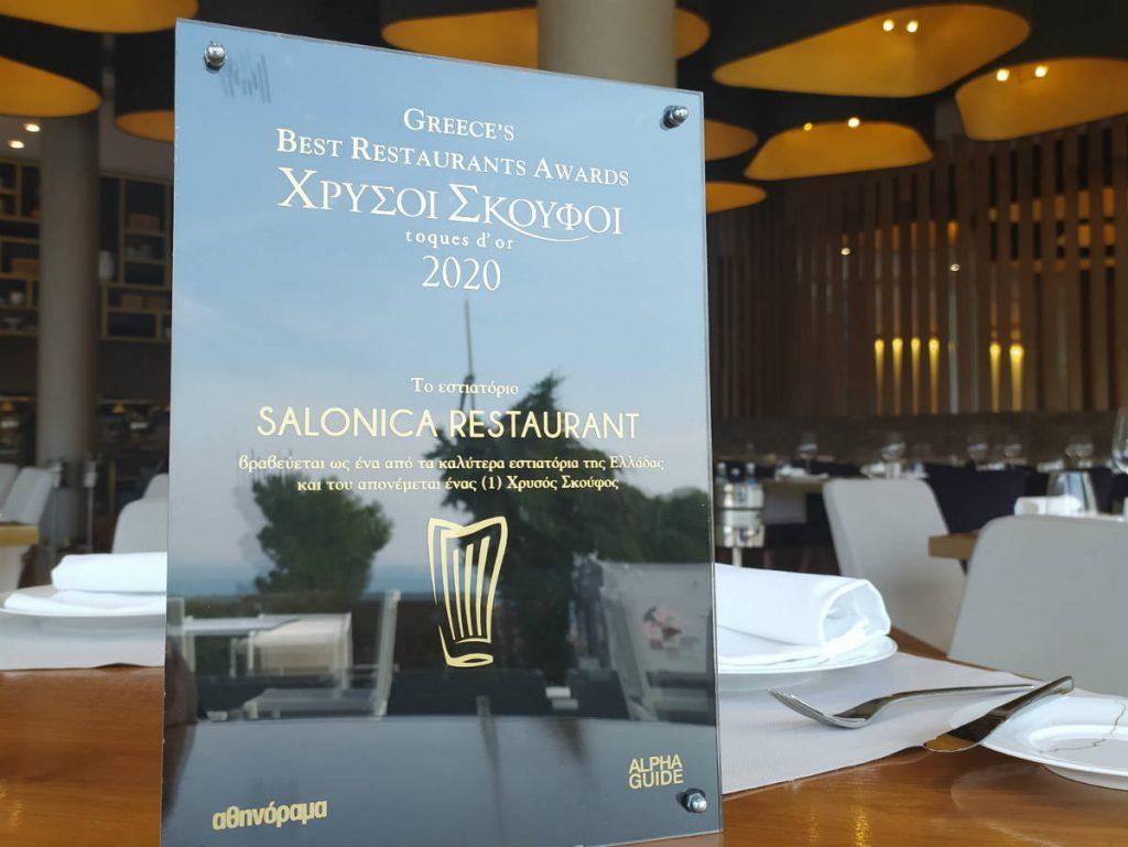 Salonica Restaurant βραβείο - Χρυσοί Σκούφοι 2020