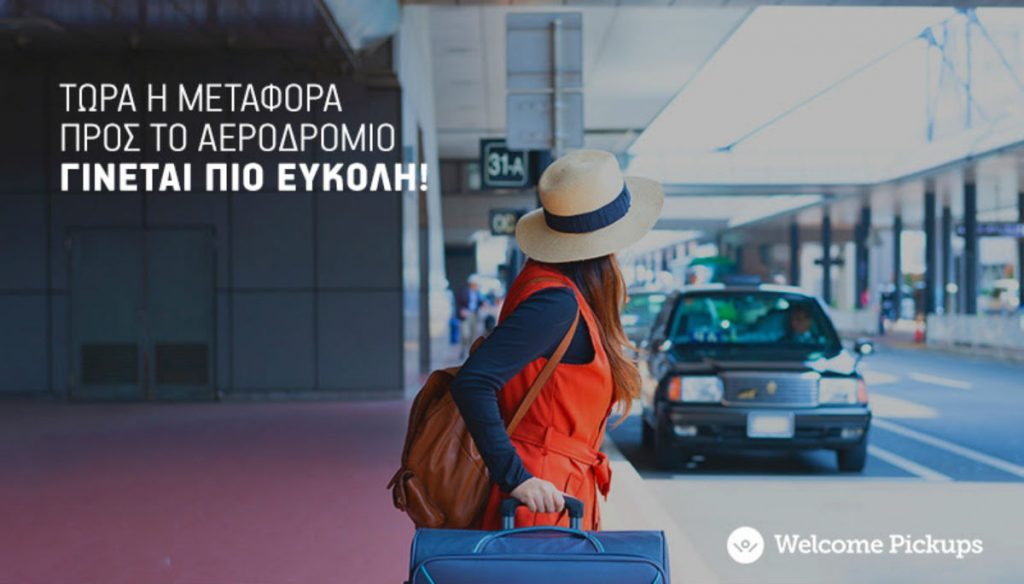 Aegean Airlines - νέα υπηρεσία μεταφοράς