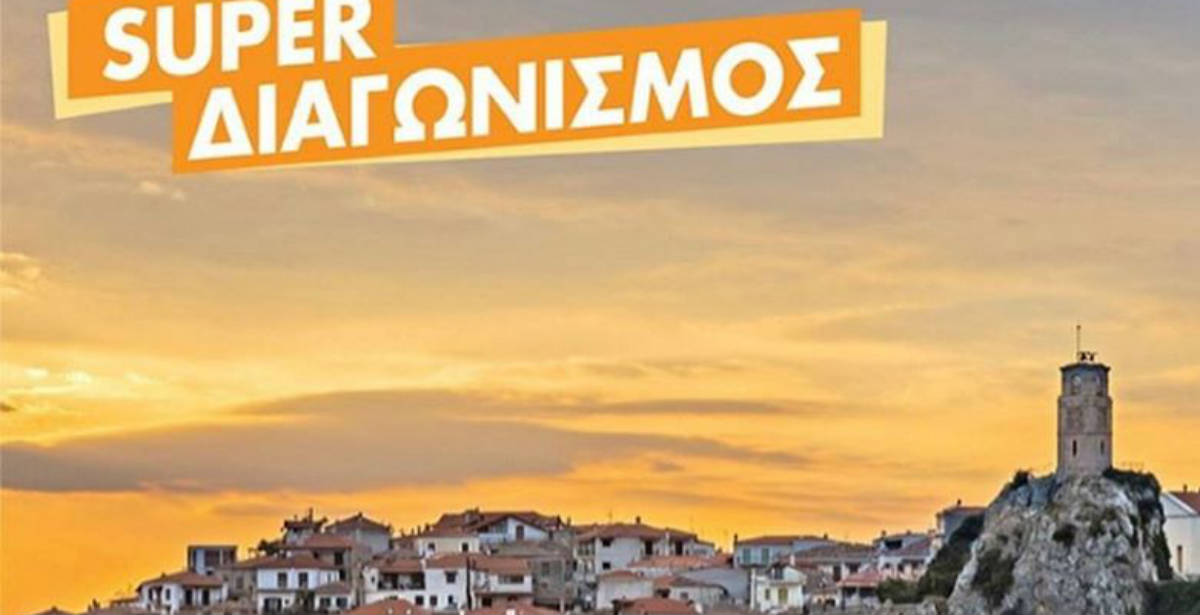 Νέος διαγωνισμός από τον Τάσο Δούση και τις «Εικόνες»: Κερδίστε ένα ονειρικό Σαββατοκύριακο στην Αράχωβα!