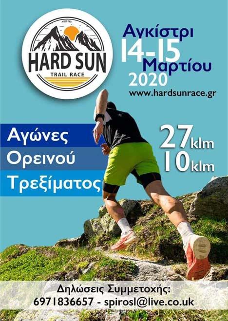 Hardsun Trail Αγκίστρι 2020