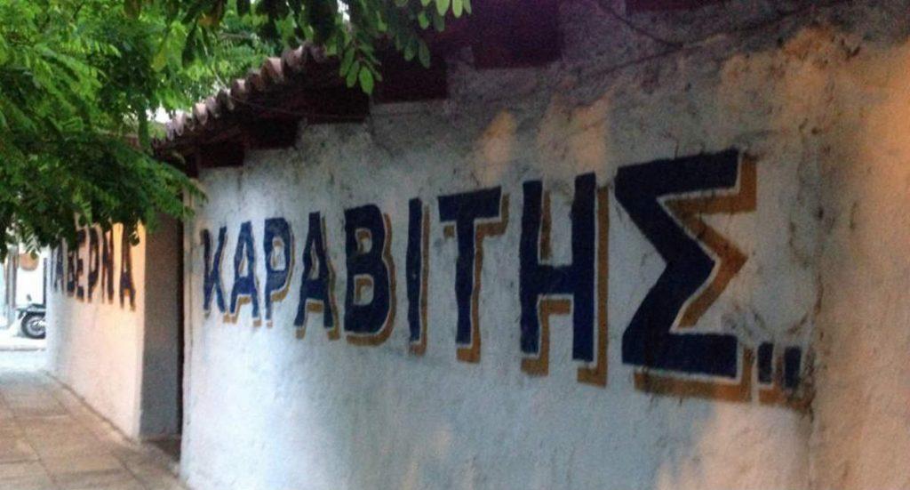 Καραβίτης - παλιότερες ταβέρνες Αθήνα