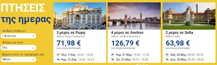 Προσφορές ημέρας (27/02/20) Ryanair από Αθήνα