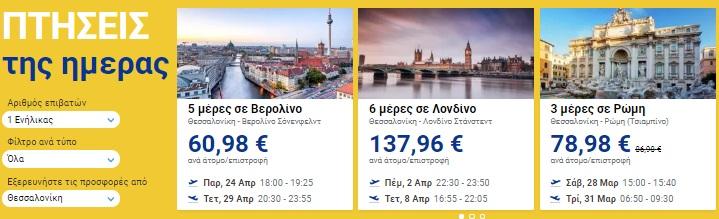 Προσφορές ημέρας (27/02/20) Ryanair από Θεσσαλονίκη