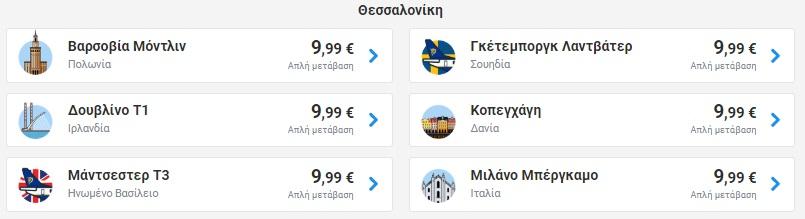 Προσφορές Ryanair από Θεσσαλονίκη (20/02/20)
