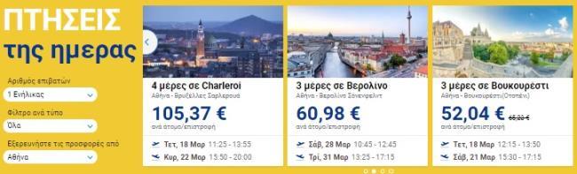 Φθηνές πτήσεις της ημέρας 12/02/2020 της Ryanair για Αθήνα - 1