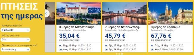 Φθηνές πτήσεις της ημέρας 12/02/2020 της Ryanair για Θεσσαλονίκη - 1