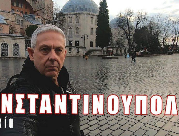 Εικόνες με τον Τάσο Δούση Κωνσταντινούπολη Μέρος 1ο