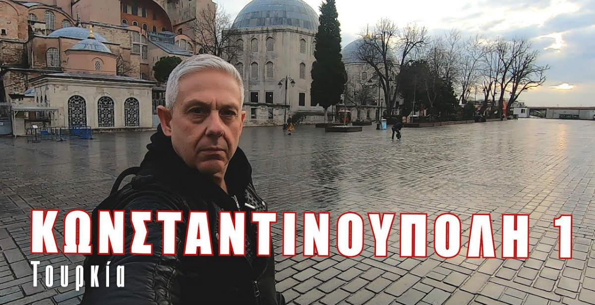 Οι «Εικόνες» με τον Τάσο Δούση στην Κωνσταντινούπολη: Δείτε το 1ο μέρος πριν παιχτεί στην τηλεόραση! (video)