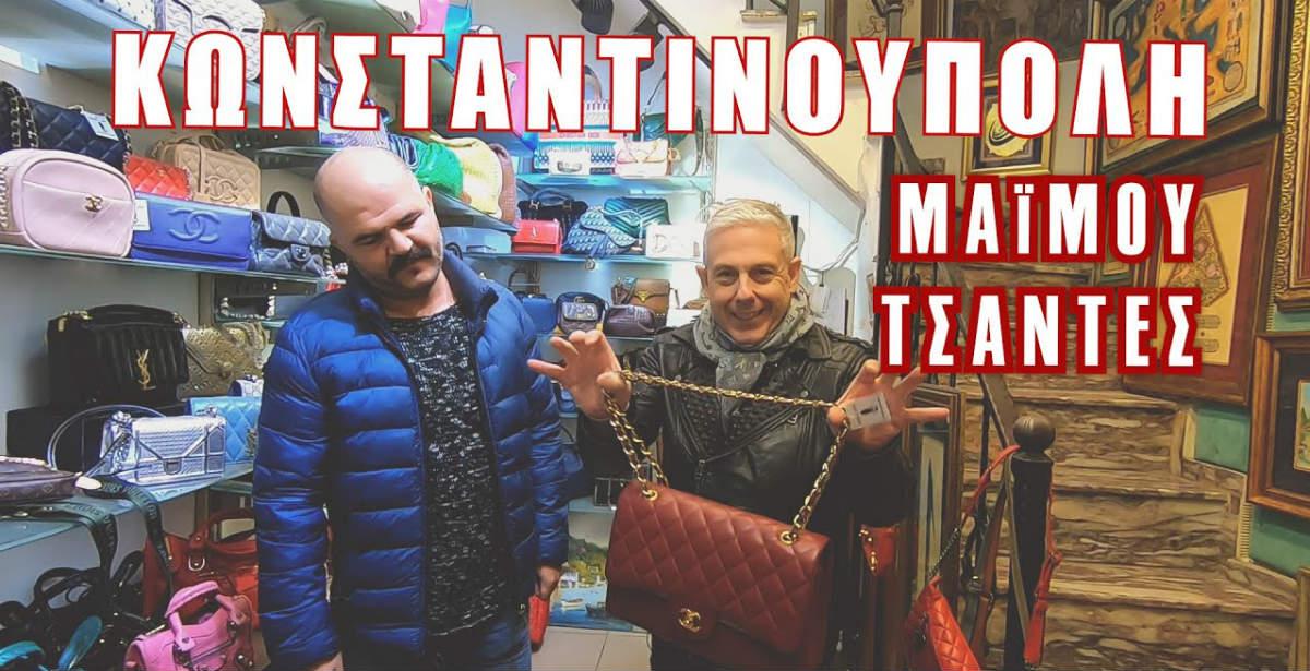 """Ο Τάσος Δούσης ανακάλυψε τις περίφημες τσάντες """"μαϊμού"""" στο Καπαλί Τσαρσί στην Κωνσταντινούπολη! (video)"""