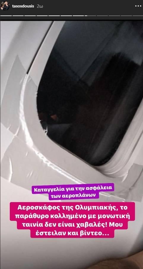 Μονωτική ταινία σε παράθυρο αεροπλάνου της Ολυμπιακής