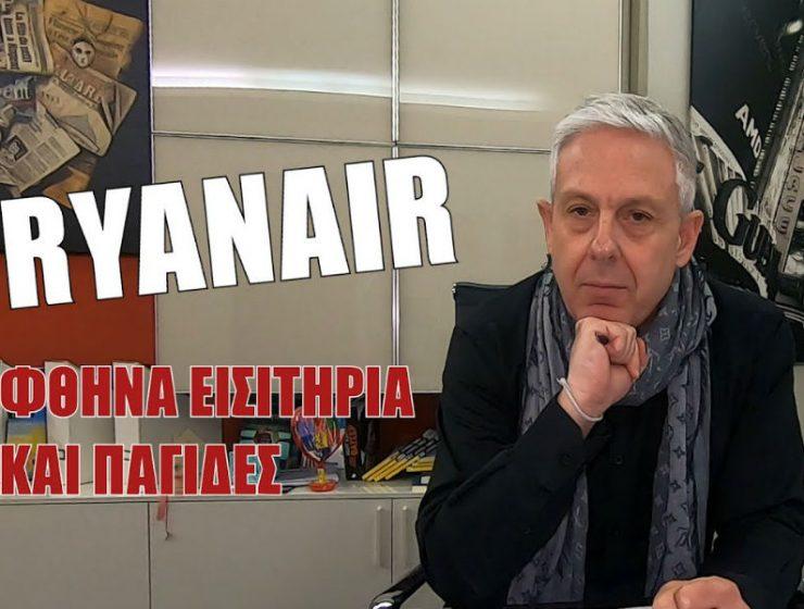 Τάσος Δούσης - συμβουλές για φθηνά εισιτήρια στη Ryanair
