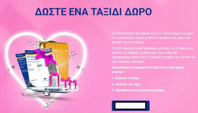 Ryanair Αγίου Βαλεντίνου δώρο