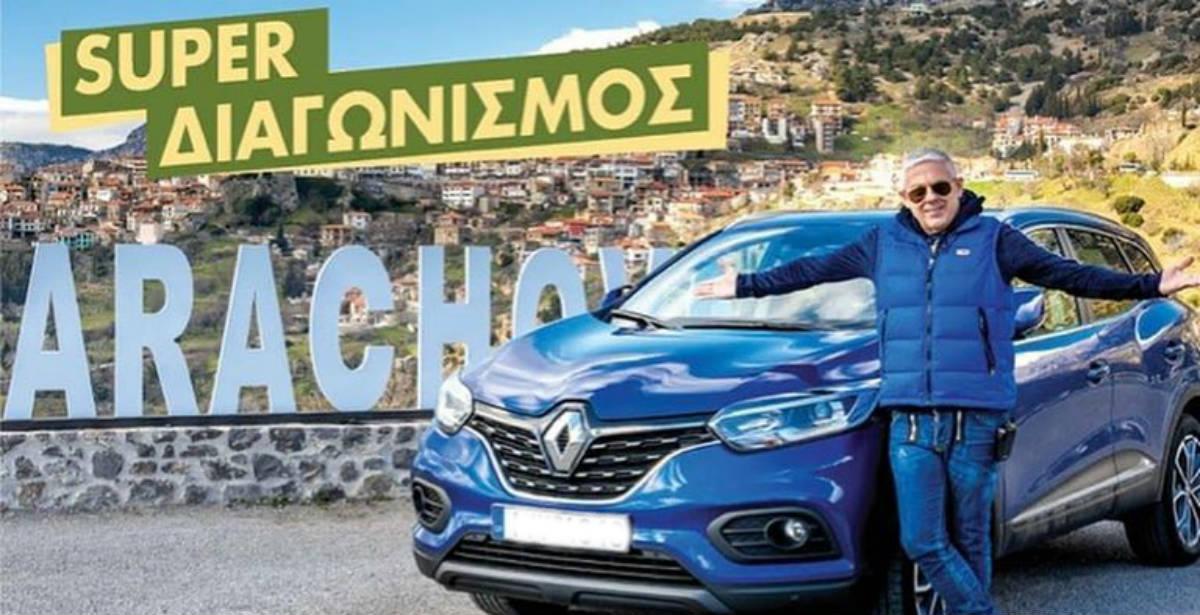 Διαγωνισμός Τάσος Δούσης: Κερδίστε ένα 3ήμερο στην Αράχωβα και μαζί 200€ για να ταξιδέψετε με το νέο Renault Kadjar!
