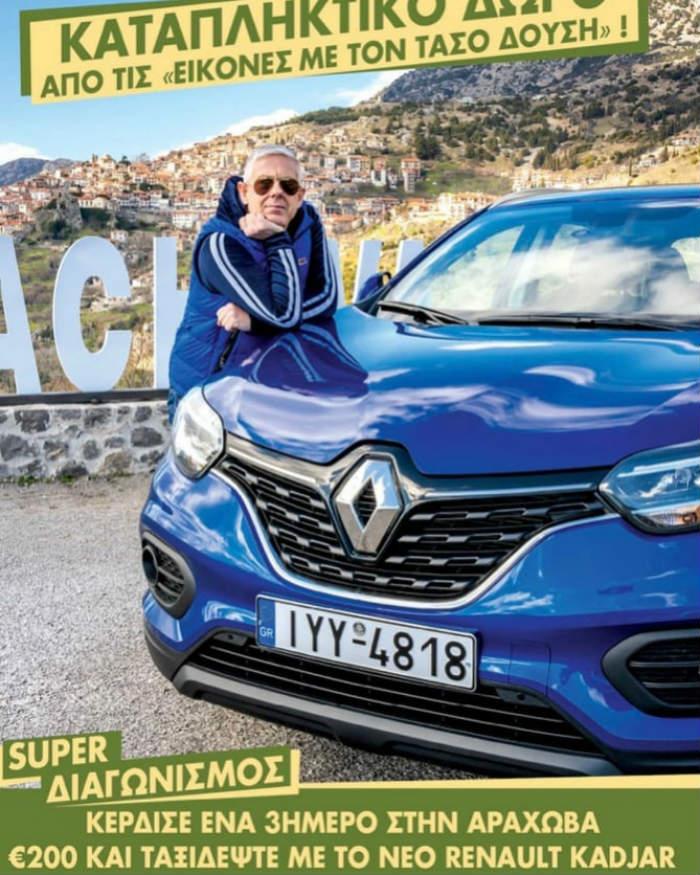 Διαγωνισμός Τάσος Δούσης Renault Kadjar