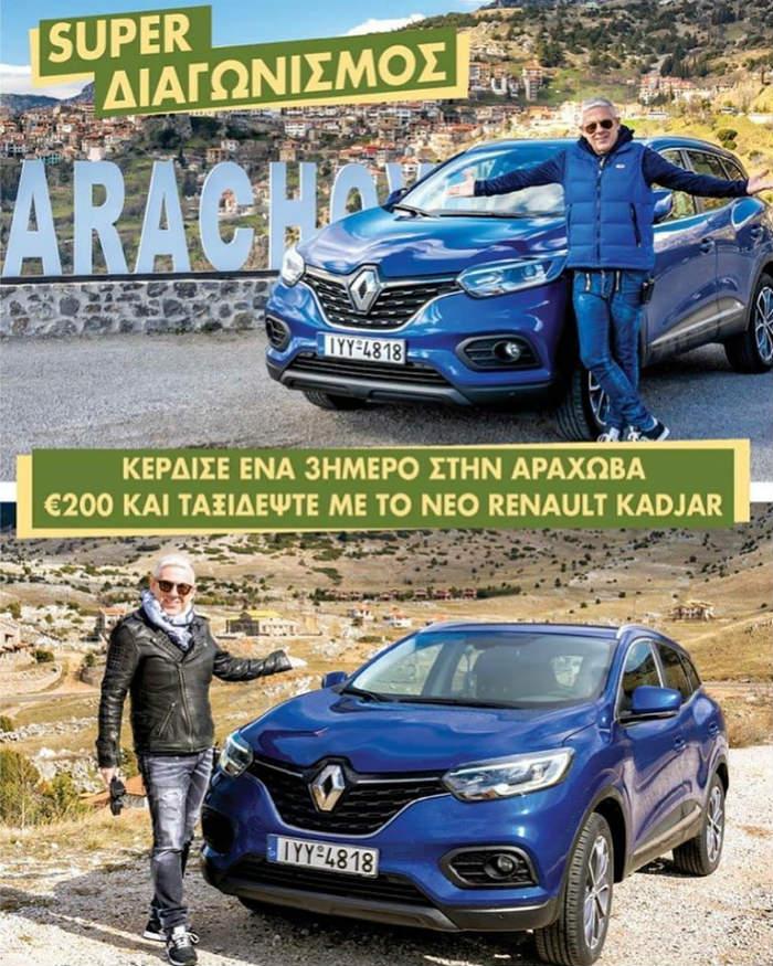 Διαγωνισμός Τάσος Δούσης - Αράχωβα, Renault