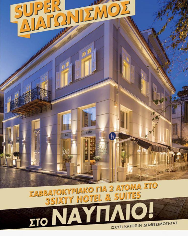 Διαγωνισμός Ναύπλιο Τάσος Δούσης - 3Sixty Hotel