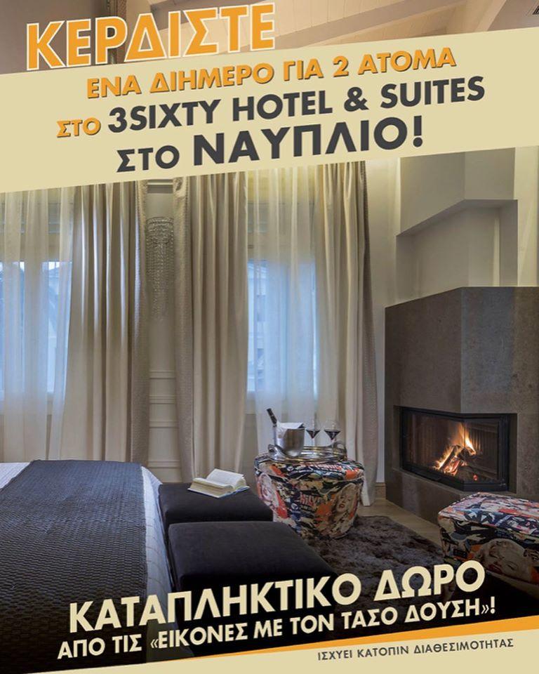 Διαγωνισμός Ναύπλιο - 3Sixty Hotel Suites