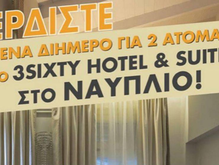 Εικόνες με τον Τάσο Δούση διαγωνισμός Ναύπλιο - 3Sixty Hotel