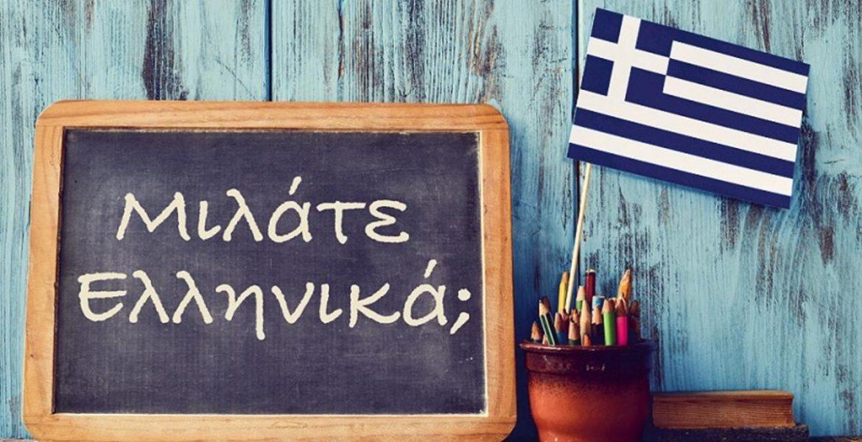 15 λέξεις που κάνουν τους ξένους να ερωτεύονται την ελληνική γλώσσα