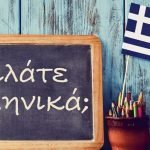 Ελληνική γλώσσα - λέξεις