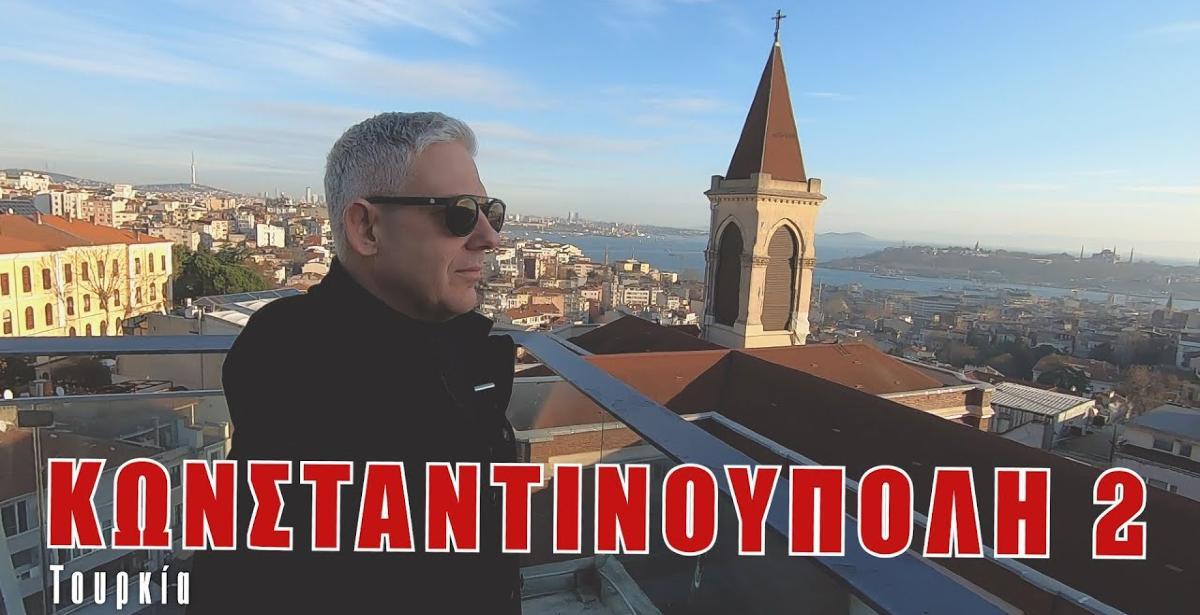 «Εικόνες» από την Κωνσταντινούπολη με τον Τάσο Δούση! Δείτε ολόκληρο το 2ο επεισόδιο! (video)