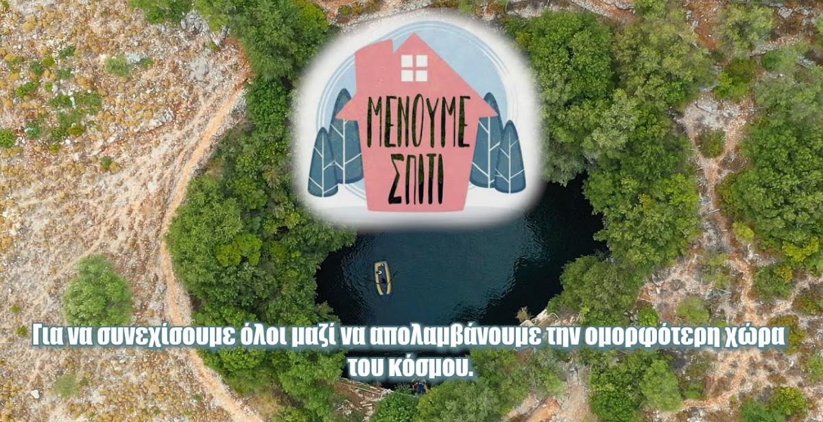 «Μένουμε Σπίτι» και απολαμβάνουμε τις ομορφιές της Ελλάδας σε 4 λεπτά! (video)