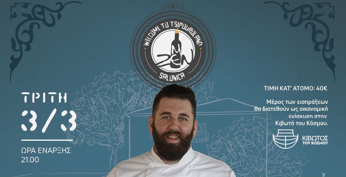 ΜΕΖΕΝ Θεσσαλονίκη: Η κερκυραϊκή κουζίνα συναντά το τσίπουρο!
