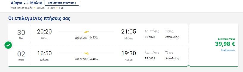 Μάλτα προσφορά Ryanair αεροπορικά εισιτήρια
