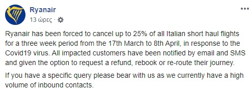 Ryanair ανακοίνωση - κορονοϊός