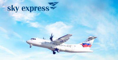 """Η SKY express """"απογειώνει"""" την παρουσία της!"""