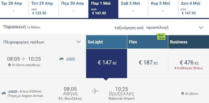 Aegean εισιτήρια Αθήνα Βρυξέλλες