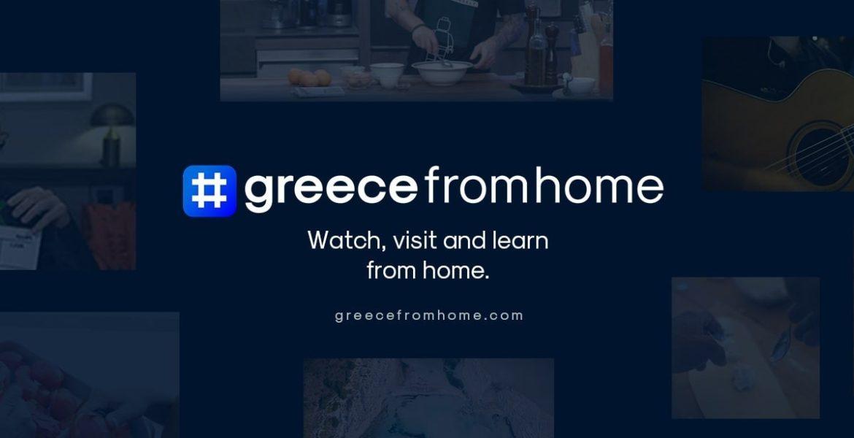 """Η νέα online πλατφόρμα """"Greece From Home"""" που φέρνει την Ελλάδα μας από το Σπίτι!"""