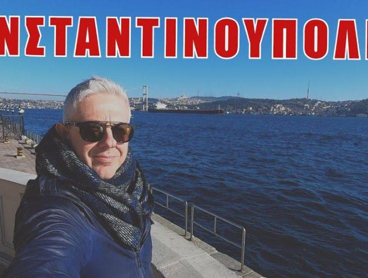 Εικόνες Κωνσταντινούπολη 3ο μέρος, Τάσος Δούσης