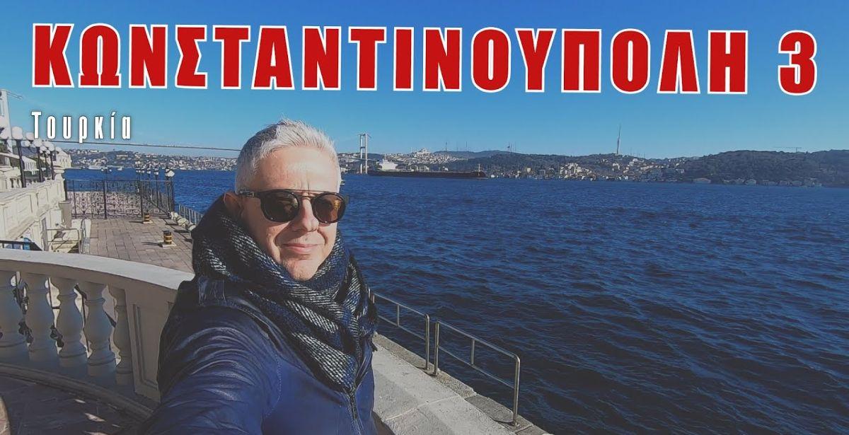 Ξεχωριστές «Εικόνες» με τον Τάσο Δούση από την Κωνσταντινούπολη! Μη χάσετε το 3ο μέρος! (video)