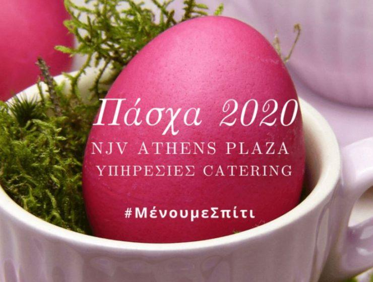 NJV Athens Plaza πασχαλινό μενού