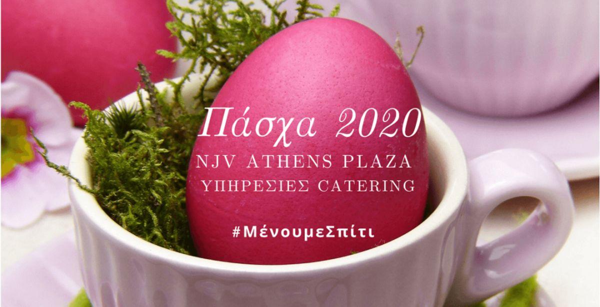 NJV Athens Plaza: Απολαύστε ένα υπέροχο πασχαλινό μενού από την άνεση του σπιτιού σας!