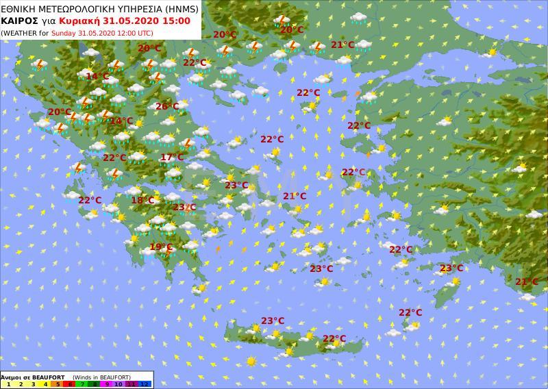 Χάρτης του καιρού για την Κυριακή το μεσημέρι