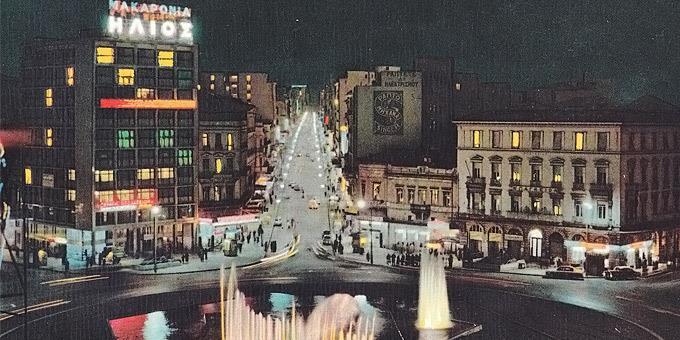 Η πλατεία Ομόνοιας παλιότερα
