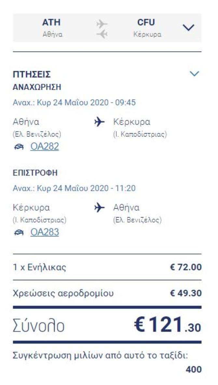 Aegean: Πόσο κοστίζει να πετάξουμε τώρα για Κέρκυρα;