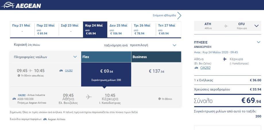 Αεροπορικό εισιτήριο one way Αθήνα- Κέρκυρα με Aegean