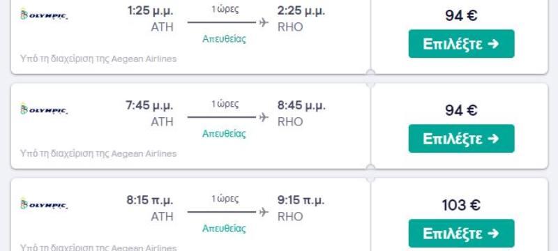 Πόσο κοστίζει για να πετάξουμε τώρα για Ρόδο με την Olympic Air;