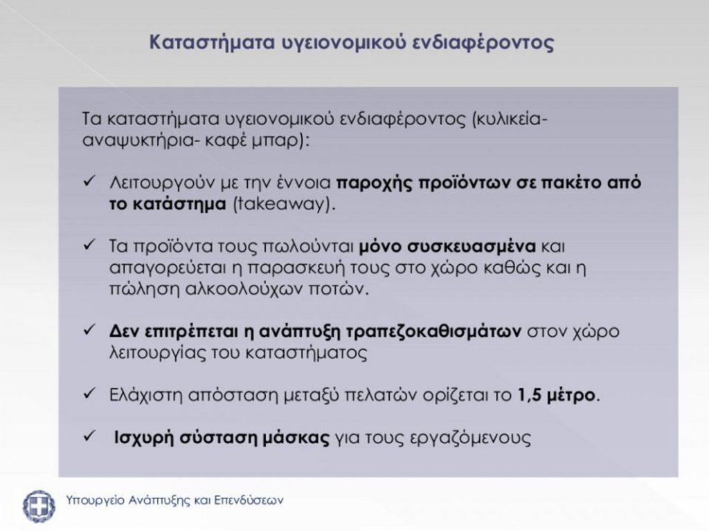 Υγειονομικές οδηγίες υπουργείου
