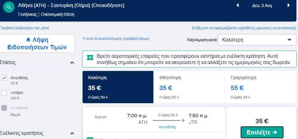 Προσφορά της Ryanair από Αθήνα για Σαντορίνη με €35