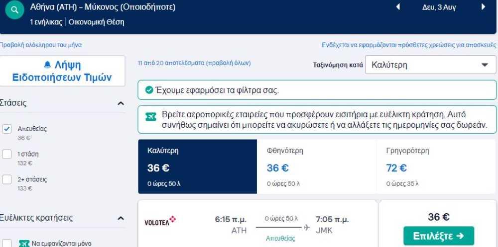 Προσφορά της Volotea για Μύκονο από Αθήνα με €36